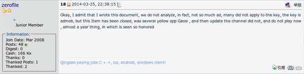 On a pediy.com forum, Rover12421, a.k.a. zerofile, admits to being the creator of the malware (trans-lated from Chinese).